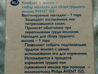 Набор накладок для сбора грудного молока,  Б/у,  цена 300 руб, Состояние: Б/у в Калуге