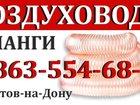 Изображение в   Пищевые шланги предлагает Ростовский склад в Каменск-Шахтинском 126
