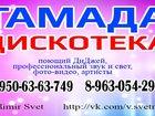 Уникальное foto  Новогодние корпоративы 33969296 в Каменск-Уральске