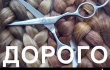 Куплю длинные волосы в Каменск-Уральском