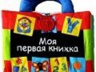 Свежее изображение  Детские игрушки, Моя первая книжка, 34514873 в Камышине