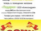 Скачать бесплатно foto  Открыт новый зоомагазин 32790060 в Канске