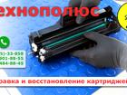 Увидеть изображение  Востановление картриджа 37728812 в Карасуке