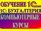 Увидеть фото  Компьютерные курсы 1С-Бухгалтерия 69387417 в Каспийске