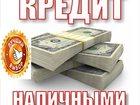 Фото в Услуги компаний и частных лиц Разные услуги Оказываем срочную помощь в получении потребительского в Казани 3000000