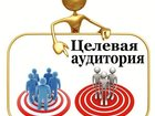 Фотография в Услуги компаний и частных лиц Разные услуги Занимаемся продвижением в социальных сетях в Казани 3000