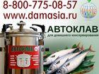 Уникальное фото Другая техника Автоклав бытовой 36372791 в Казани