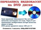 Изображение в   Сохраните свои видеоархивы! кассета всего в Казани 0