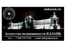 Фото в Услуги компаний и частных лиц Риэлторские услуги Услуги риэлтора в Казани. Все виды сделок в Казани 0