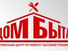 Увидеть фотографию  Ремонт бытовой техники Дом Быта 38023999 в Казани