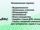 Фотография в   ООО Бюро оценки Альянс качественно и в в Казани 500