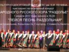 Новое фотографию Билеты Концерт русского народного хора Раздолье 38718263 в Казани