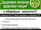 Скачать бесплатно фотографию  компьютерная диагностика всего организма 38925468 в Казани