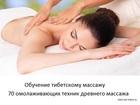 Свежее изображение  Курсы обучение тибетскому массажу 68012748 в Казани