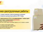 Увидеть фото Транспортные грузоперевозки Перевозка сборных грузов по России от 1кг 68106532 в Казани