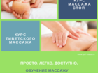 Скачать изображение  Уроки массажа для начинающих 68585335 в Казани