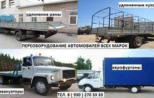 Удлинение рамы, еврофургоны, бортовые кузова, переоборудование в эвакуатор