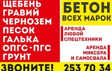 Продам С доставкой строительные материалы
