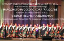 Концерт русского народного хора Раздолье