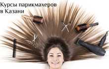 Парикмахерские курсы в Казани