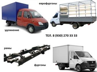Увидеть foto Разное Удлинение Газелей, Переделка Газели 21770156 в Казани