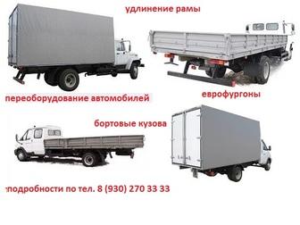 Просмотреть фото Разное Удлинение Газелей, Переделка Газели 21770156 в Казани