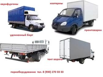Новое фотографию Разное Удлинение Газелей, Переделка Газели 21770156 в Казани