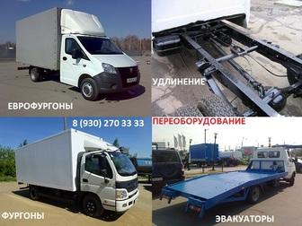 Скачать бесплатно фотографию Разное Переоборудование Газели ГАЗ 3309 Валдая в эвакуатор 26685546 в Казани