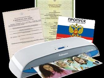 Новое фото Разное Ламинирование 54мм*86мм 32409219 в Казани