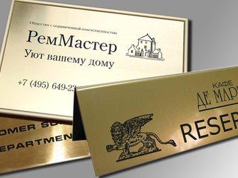 Просмотреть фотографию Разное Изготовление дверных табличек, вывесок 32417814 в Казани