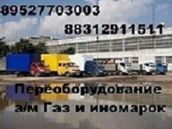 Увидеть фото  Удлинить Газель переоборудовать Газель-Фермер удлинить Некст продажа фургонов переоборудование в эвакуатор удлинить шасси 32770339 в Казани