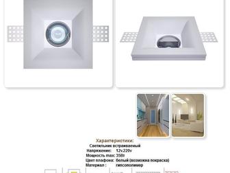 Новое фотографию Отделочные материалы Встраиваемые гипсовые светильники 33739047 в Казани