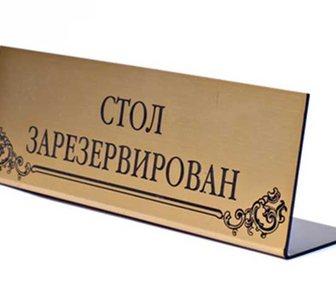 Изображение в   Табличка на двери Вашего офиса или вывеска в Казани 300