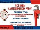 Уникальное foto  Сантехнические услуги 32357738 в Кемерово