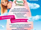 Скачать бесплатно foto  Приглашаем на проект Эти дети 32515672 в Кемерово