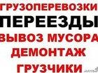 Скачать foto Транспорт, грузоперевозки Вывоз мусора, уборка территории 32665854 в Кемерово