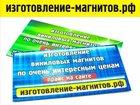 Фото в Услуги компаний и частных лиц Рекламные и PR-услуги Занимаемся изготовлением магнитных визиток в Кемерово 4