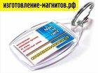 Фото в Услуги компаний и частных лиц Рекламные и PR-услуги Предлагаем услугу: изготовление акриловых в Кемерово 10