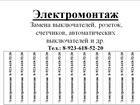 Фотография в Услуги компаний и частных лиц Помощь по дому Услуги электрика, недорого. в Кемерово 0