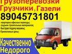 Увидеть фото Транспорт, грузоперевозки 8-904-573-18-01 Все виды грузоперевозок 33557198 в Кемерово