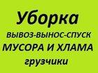 Новое фотографию Транспорт, грузоперевозки Вывоз строительного мусора в мешках на городскую свалку 34277606 в Кемерово