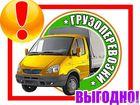 Скачать фото Транспорт, грузоперевозки грузоперевозки грузчики дёшево звоните 34635154 в Кемерово
