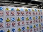 Просмотреть изображение  Знаки безопасности от производителя, ГОСТ, 34870950 в Кемерово