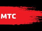 Смотреть фотографию Разное МТС Кемерово подключение интернета и цифрового тв от 333 рублей 34958228 в Кемерово