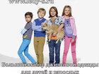 Фотография в Для детей Детская одежда ИНТЕРНЕТ-МАГАЗИН секонд хенд и сток Леди в Кемерово 300