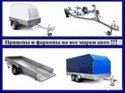 Скачать бесплатно foto Прицепы для легковых авто Прицепы, магазин Форсаж 38937862 в Кемерово