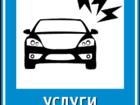 Уникальное фотографию Автосервис, ремонт Автоэлектрик 39163228 в Кемерово
