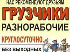 Изображение в   Услуги опытных, аккуратных грузчиков с многолетним в Кемерово 200