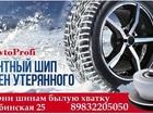 Скачать бесплатно foto Автосервисы Ошиповка зимней резины 40503646 в Кемерово