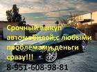 Скачать бесплатно фотографию Аварийные авто Купим ваш автомобиль с любыми проблемами 66491819 в Кемерово